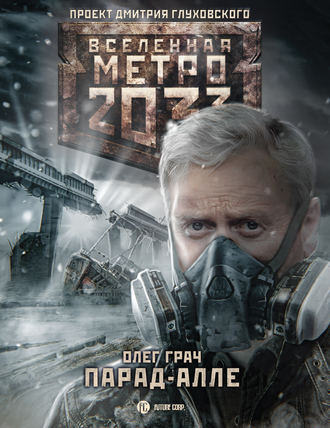 Олег Грач, Метро 2033: Парад-алле