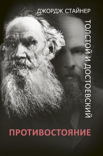 Джордж Стайнер, Толстой и Достоевский: противостояние