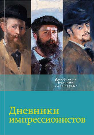 Лионелло Вентури, Дневники импрессионистов