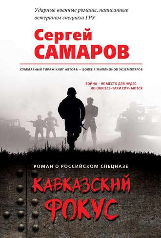 Сергей Самаров, Кавказский фокус