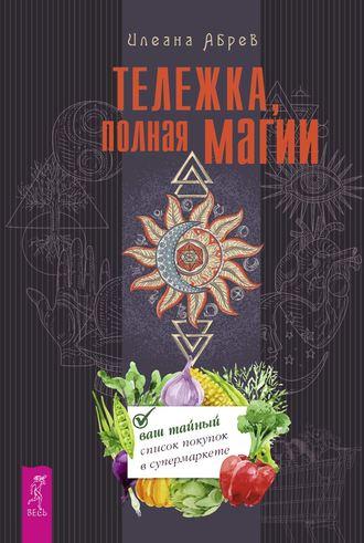 Илеана Абрев, Тележка, полная магии: ваш тайный список покупок в супермаркете