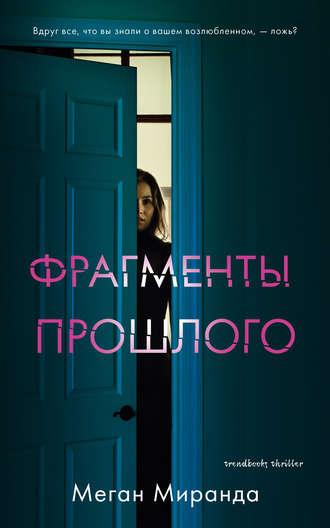 Меган Миранда, Фрагменты прошлого