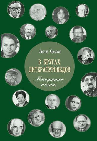 Леонид Фризман, В кругах литературоведов. Мемуарные очерки