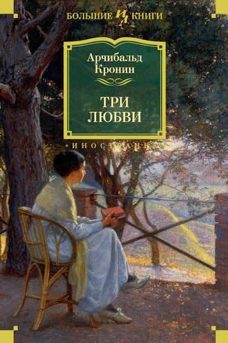 Арчибальд Кронин, Три любви