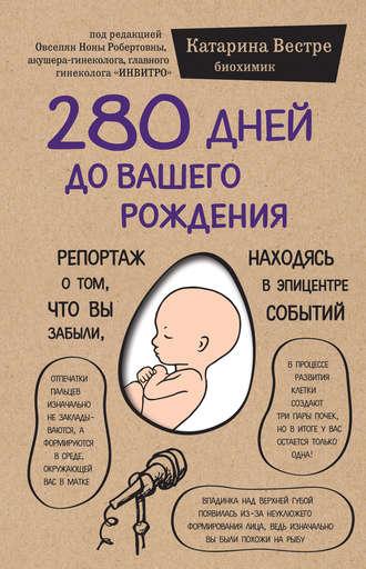 Катарина Вестре, 280 дней до вашего рождения. Репортаж о том, что вы забыли, находясь в эпицентре событий
