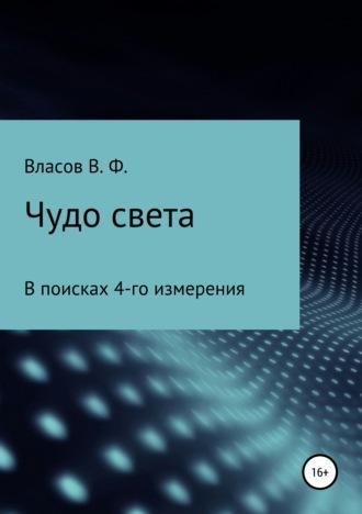 Владимир Власов, Чудо света