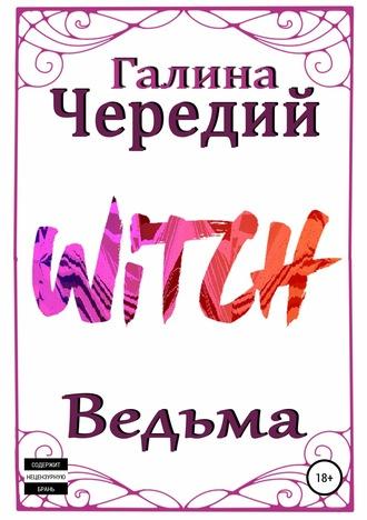 Галина Чередий, Ведьма