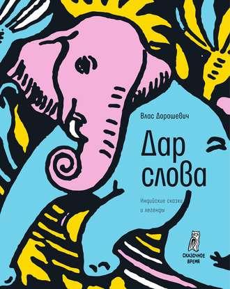 Влас Дорошевич, Семен Букчин, Дар слова (сборник)