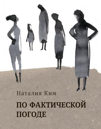Наталия Ким, По фактической погоде (сборник)