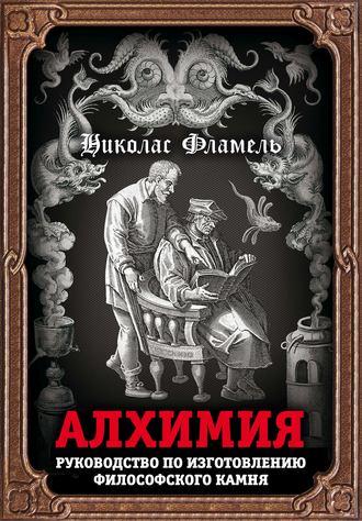 Николас Фламель, Алхимия. Руководство по изготовлению философского камня