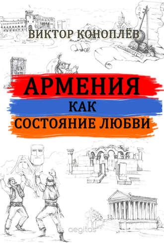 Виктор Коноплёв, Армения как состояние любви
