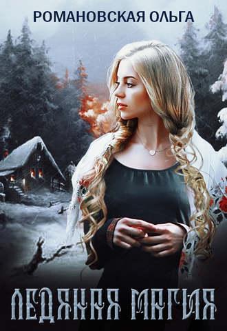 Ольга Романовская, Ледяная магия