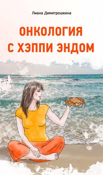Лиана Димитрошкина, Онкология с хэппи эндом