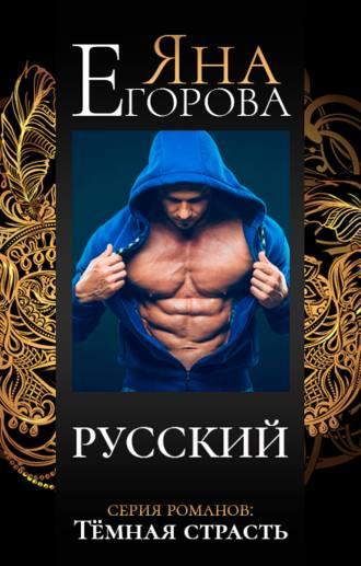 Яна Егорова, Русский