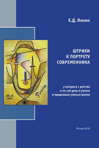 Евгений Яхнин, Штрихи к портрету современника, у которого с детства и по сей день я учился и продолжаю учиться жизни