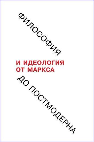 Коллектив авторов, Александр Рубцов, Философия и идеология: от Маркса до постмодерна