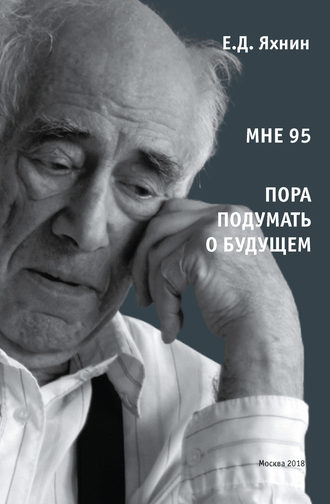 Евгений Яхнин, Мне 95. Пора подумать о будущем