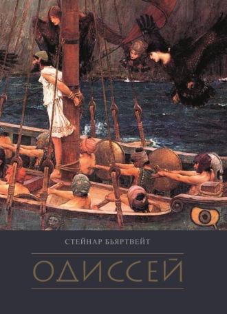 Стейнар Бьяртвейт, Одиссей