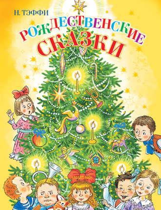 Надежда Тэффи, Рождественские сказки