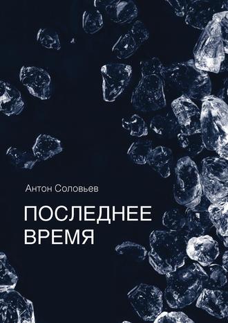 Антон Соловьев, Последнее время (сборник)