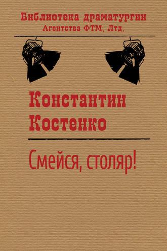 Константин Костенко, Смейся, столяр!