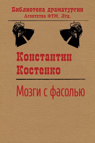 Константин Костенко, Мозги с фасолью