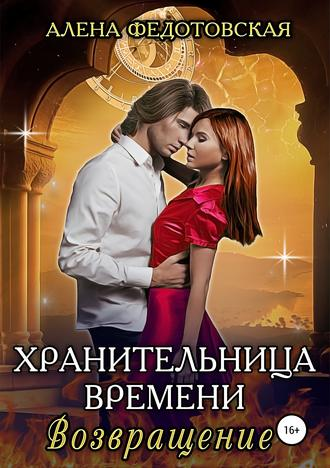 Алена Федотовская, Хранительница времени. Возвращение