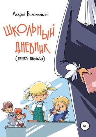 Андрей Белоножкин, Школьный дневник. Книга 1