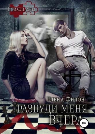 Елена Филон, Разбуди меня вчера