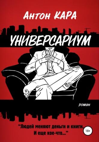 Антон Кара, Универсариум