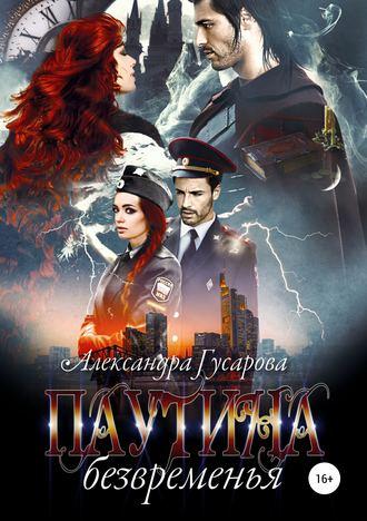 Александра Гусарова, Паутина безвременья