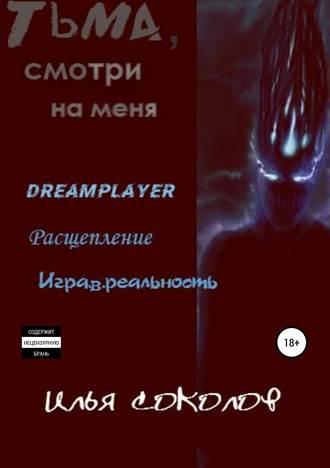 Илья Соколов, Тьма, смотри на меня