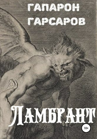 Гапарон Гарсаров, Ламбрант