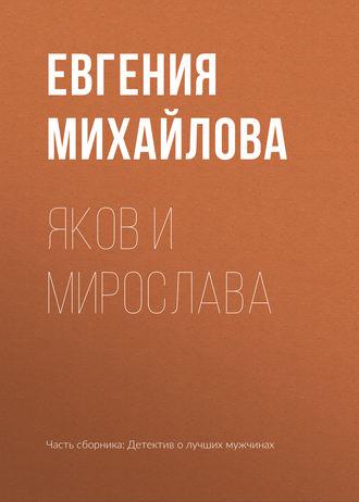 Евгения Михайлова, Яков и Мирослава