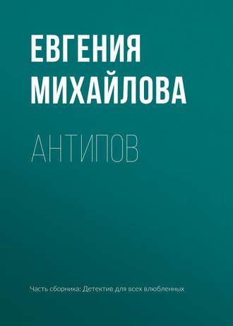 Евгения Михайлова, Антипов