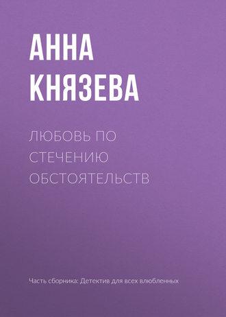 Анна Князева, Любовь по стечению обстоятельств