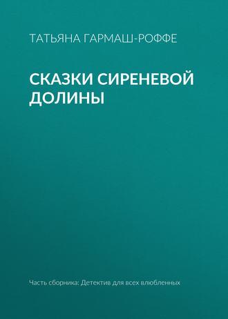 Татьяна Гармаш-Роффе, Сказки сиреневой долины