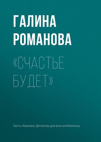 Галина Романова, «Счастье будет»