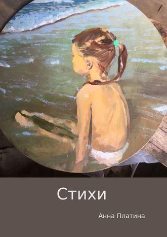 Анна Платина, Стихи