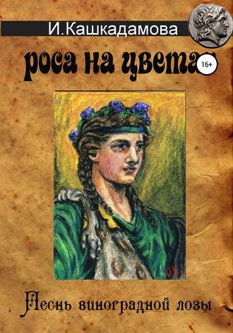 Ирина Кашкадамова, Песнь виноградной лозы. Роса на цветах