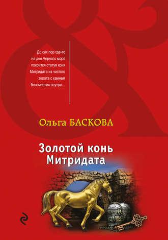 Ольга Баскова, Золотой конь Митридата