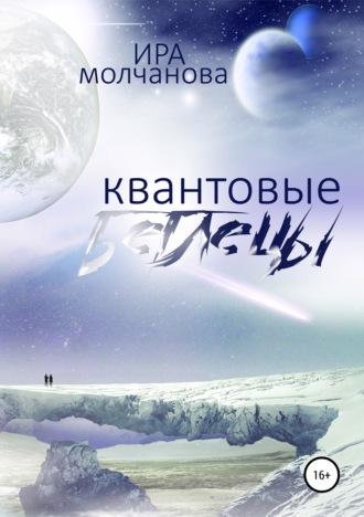 Ирина Сергеевна Молчанова, Квантовые беглецы