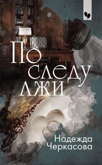 Надежда Черкасова, По следу лжи