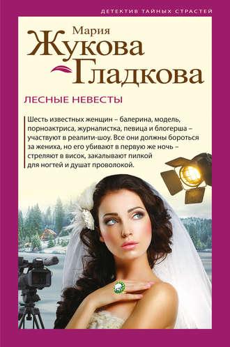 Мария Жукова-Гладкова, Лесные невесты