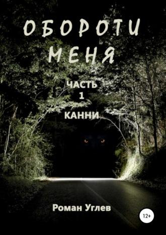 Роман Углев, Обороти меня. Часть 1