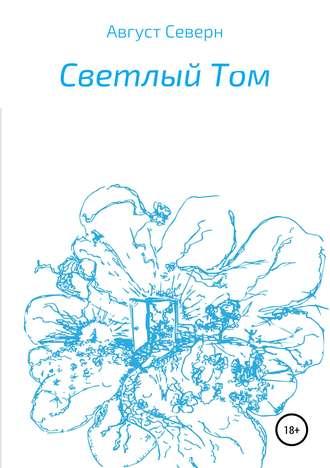 Август Северн, Светлый Том