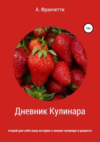 Анастасия Франчетти, Дневник Кулинара