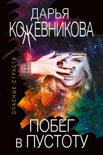 Дарья Кожевникова, Побег в пустоту
