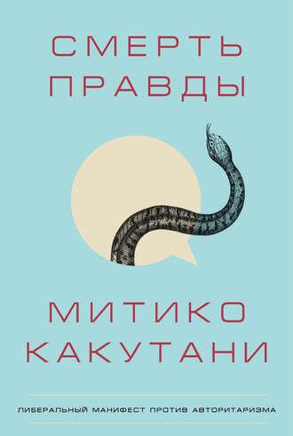 Митико Какутани, Смерть правды