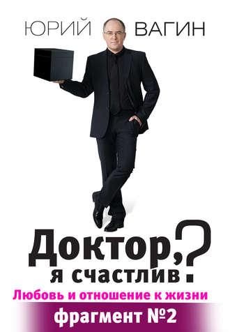 Юрий Вагин, Доктор, я счастлив?